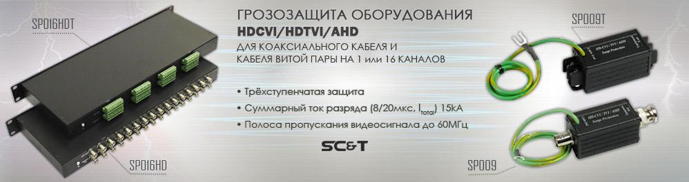 groza_SCT_HDCVI
