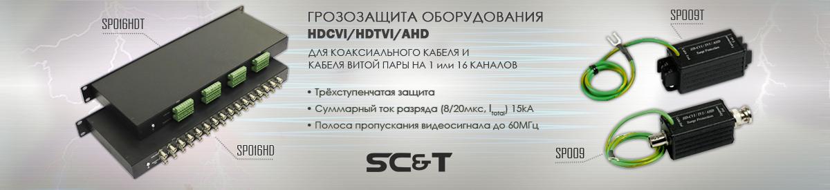 SCT_HDCVI
