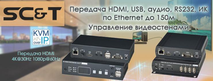 SCT kvm hdmi audio bann