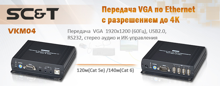 SCT vga extender utp(cat5e 6)