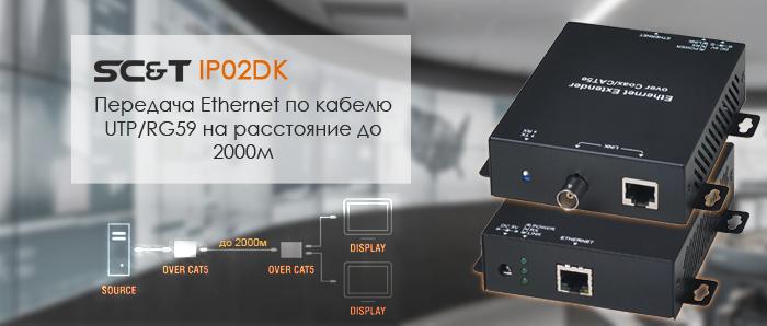 IP02DK top banner
